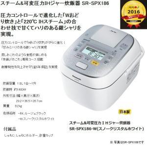 SR-SPX186(W)パナソニック (日本製)スチーム&可変圧力IHジャー炊飯器(Wおどり炊き/220℃ IHスチーム)IH炊飯ジャー 1升(1.8L)炊き Panasonic SR-SPX186-W|townmall