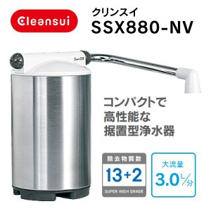 SSX880(NV) 三菱レイヨン 据置型浄水器 クリンスイ・cleansui SuperSTX(スーパーSTX) SSX880-NV|townmall