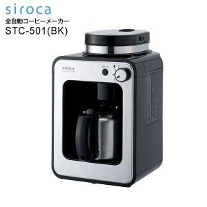 コーヒーメーカー 全自動 シロカ おしゃれ 全自動コーヒーメーカー ミル内臓 豆からコーヒーが淹れれる 人気商品 ステンレスサーバー Siroca STC-501(BK)|townmall
