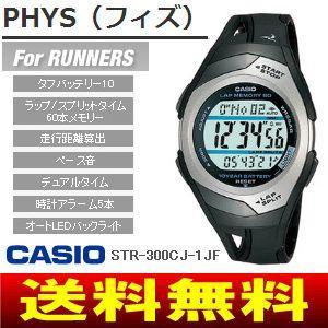 PHYS(フィズ) スポーツ用腕時計(CASIO)カシオ STR-300CJ-1JF