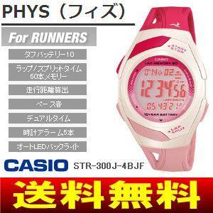 PHYS(フィズ) スポーツ用腕時計(CASIO)カシオ STR-300J-4BJF