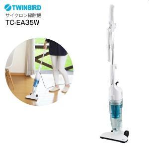 TC-EA35 ツインバード 掃除機 2way サイクロンスティッククリーナー 軽量小型ハンディークリーナー TC-EA35W|townmall