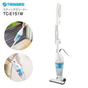 TC-E151W ツインバード 掃除機 2way サイクロンスティッククリーナー 軽量小型ハンディークリーナー TCE151W|townmall