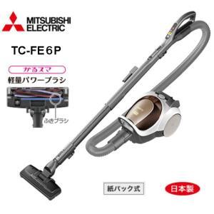 (日本製)三菱 掃除機 紙パック式クリーナー(紙パック式掃除機)かるスマ 軽量パワーブラシ Be-K(ビケイ)MITSUBISHI ブラウン TC-FE6P-T|townmall