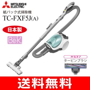 TC-FXF5J(A)三菱電機 紙パック式掃除機 クリーナー(CLEANER)日本製 TC-FXF5J-A|townmall