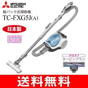 TC-FXG5J(A)三菱電機 紙パック式掃除機 クリーナー(CLEANER)日本製 TC-FXG5J-A|townmall