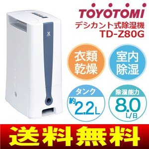 TD-Z80G(W) トヨトミ(TOYOTOMI) 除湿乾燥器 デシカント式衣類乾燥・除湿機[梅雨・花粉対策、部屋干し] TD-Z80G-W|townmall