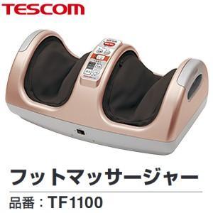 テスコム フットマッサージャー TF1100  【送料込み】【数量限定】 ●もみ板&指圧ローラーのダ...