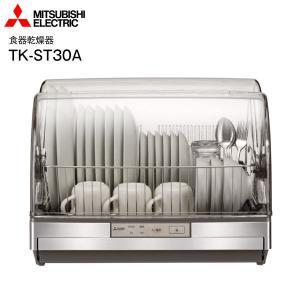 (TK-ST11-H)食器乾燥器 三菱キッチンドライヤー 清潔/ボディもステンレス/抗菌加工/消臭プレート 6人分タイプ TK-ST11(H)|townmall