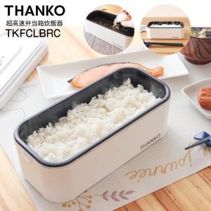 サンコー THANKO おひとりさま用超高速弁当箱炊飯器 炊飯容量0.5〜1合 本体丸洗い 無洗米 ...