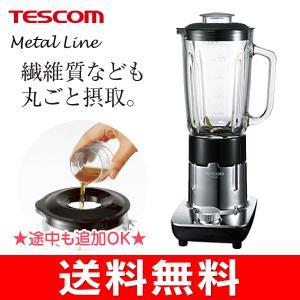 訳あり・箱傷品 テスコム(TESCOM) ミキサー ガラス製カップ チタンカッター Metal Line (訳)TM8200|townmall