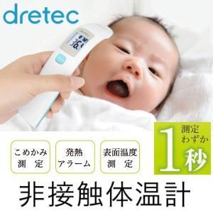 ドリテック 体温計 赤ちゃんに最適 非接触 早い こめかみ1秒検温 赤外線 dretec ブルー TO-401BL|townmall