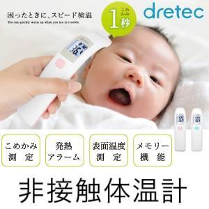 ドリテック 体温計 赤ちゃんに最適 非接触 早い こめかみ1秒検温 赤外線 dretec TO-401PK(ピンク)|townmall