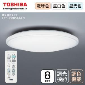 わけあり(箱キズ) シーリングライト LED 東芝 8畳 〜 6畳 調光 調色 LED照明器具 TOSHIBA リビング照明 LEDH08051A-LC|townmall