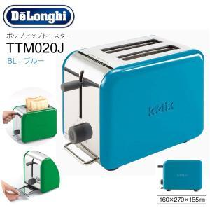 (TTM020J)デロンギ ポップアップトースター ケーミックスブティック kMix おしゃれなトースター DeLonghi ブルー (訳)TTM020J-BL|townmall