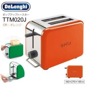 (TTM020J)デロンギ ポップアップトースター ケーミックスブティック kMix おしゃれなトースター DeLonghi オレンジ (訳)TTM020J-OR|townmall