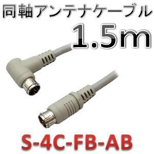 同軸ケーブル 1.5m L型プラグ テレビ接続・DVDレコーダー・ブルーレイレコーダー等のアンテナ接続に S4CFB TV-LS15G|townmall