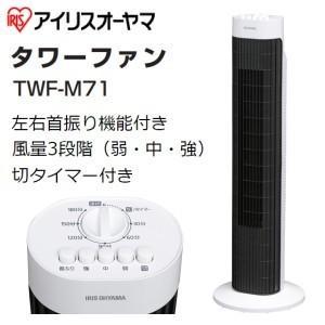 訳あり:箱傷品 アイリスオーヤマ タワーファン メカ式 左右首振り・風量3段階・切タイマー搭載 扇風機・送風機の代わりに (訳)TWF-M71|townmall