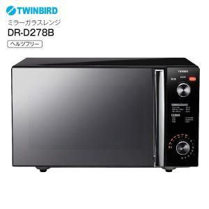 DRD278B スタイリッシュなミラーガラス フラット電子レンジ 単機能 ヘルツフリー ゆったり庫内容量20L ツインバード(TWINBIRD) DR-D278B|townmall
