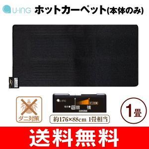 ホットカーペット(電気カーペット) 本体 1畳用 ほかだんカーペット ダニ退治 ユーイング(U-ING・モリタ) UC-10K|townmall