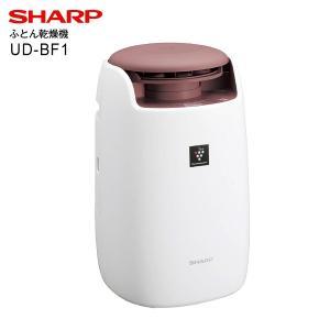 UD-AF1(W) ふとん乾燥機(プラズマクラスター布団乾燥機) シャープ(SHARP) UD-AF...