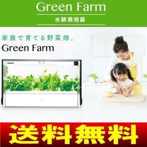 送料無料 ユーイング 水耕栽培器(水耕栽培キット/水耕栽培セット) LED照明付 Green Farm(グリーンファーム) UH-A01E1