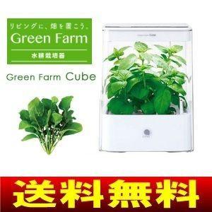 (送料無料)ユーイング 水耕栽培器(水耕栽培キット/水耕栽培セット) LED照明付 Green Farm Cube(グリーンファーム キューブ) UH-CB01G1(W)