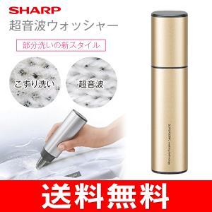 シャープ(SHARP) ミニ洗濯機 超音波ウォッシャー ゴールド UW-A1-N|townmall