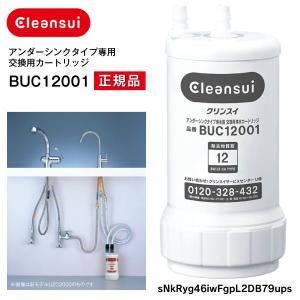 UZC2000(BL) UZC-2000-BL 三菱レイヨン アンダーシンク浄水器カートリッジ クリンスイ・cleansui UZC2000-BL townmall