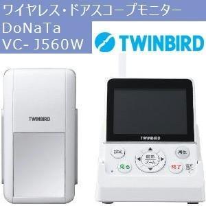 ワイヤレス・ドアスコープモニター 既存のインターホンとVCJ560Wでドアホンへ DoNaTa ドナタ TWINBIRD VC-J560W|townmall