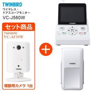 ワイヤレス・ドアスコープモニター 既存のインターホンとVCJ560Wでドアホンへ DoNaTa ドナタ TWINBIRD VC-J560W+ルームカメラ|townmall