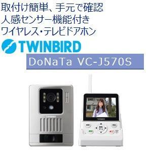 (VCJ570S)DoNaTa(ドナタ) ワイヤレス・テレビドアホン (TWINBIRD)ツインバード VC-J570S|townmall