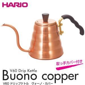 ハリオ(HARIO) 銅ポット V60 ドリップケトル 容量700ml ヴォーノ・カパー 直火OK・熱湯OK VKBN-90CP|townmall