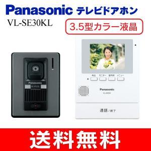 パナソニック ドアホン インターホン 電源コード式 Panasonic カラーテレビドアホン VL-SE30KL|townmall