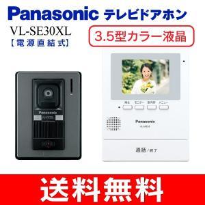 パナソニック ドアホン インターホン 電源直結式 Panasonic カラーテレビドアホン VL-SE30XL|townmall