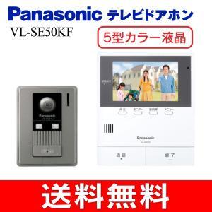 パナソニック(Panasonic) インターホン(カラーテレビドアホン) 電源コード式 VL-SE50KF|townmall