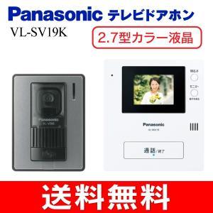 パナソニック(Panasonic) インターホン(カラーテレビドアホン) VL-SV19K|townmall