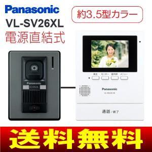 パナソニック(Panasonic) インターホン(カラーテレビドアホン) 電源直結式 VL-SV26XL-W|townmall