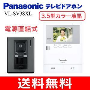 パナソニック(Panasonic) インターホン(カラーテレビドアホン) VL-SV38XL|townmall