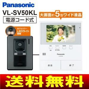 パナソニック インターホン(カラーテレビドアホン) 5型カラー液晶(5インチ) VL-SV50KL|townmall