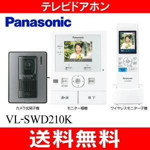 パナソニック ワイヤレスモニター付テレビドアホン(DECT準拠方式) どこでもドアホン VL-SWD210K|townmall