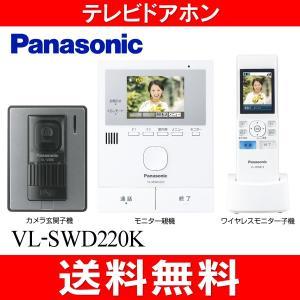 パナソニック テレビドアホン インターホン  ワイヤレスモニター子機付 玄関 チャイム 自動録画 Panasonic VL-SWD220K|townmall