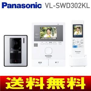 パナソニック(Panasonic) ワイヤレスモニター付テレビドアホン 電源コード式 どこでもドアホン VL-SWD302KL|townmall