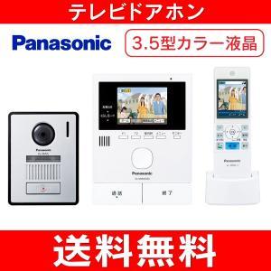 パナソニック(Panasonic) ワイヤレスモニター付テレビドアホン どこでもドアホン VL-SWD303KL|townmall