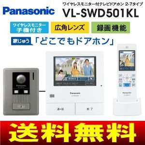 パナソニック VLSWD501KL テレビドアホン(ワイヤレスモニター付・DECT準拠方式)  電源コード式 5インチモニター 録画機能付 VL-SWD501KL|townmall