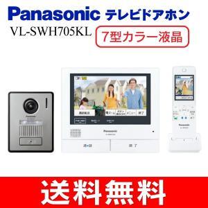 VL-SWH705KL パナソニック テレビドアホン ワイヤレスモニター付き 電源コード式 インターホン Panasonic VL-SWH705KL|townmall