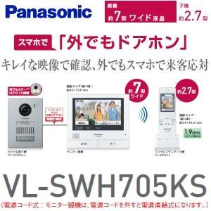 (VLSWH705KS)パナソニック テレビドアホン 外でもドアホン ワイヤレス子機付き スマホで来客対応 Panasonic VL-SWH705KS|townmall