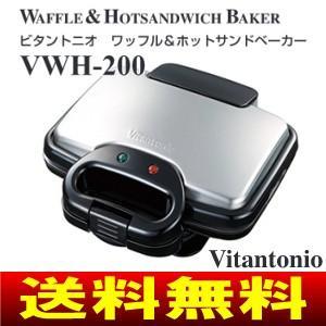 VWH-200(K) ビタントニオ Vitanonio ワッフル&ホットサンドベーカー ワッフルメーカー・ホットサンドメーカー VWH-200-K|townmall
