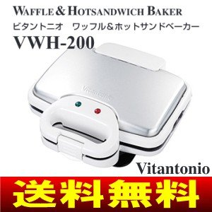 VWH-200(W) ビタントニオ Vitanonio ワッフル&ホットサンドベーカー ワッフルメーカー・ホットサンドメーカー VWH-200-W|townmall