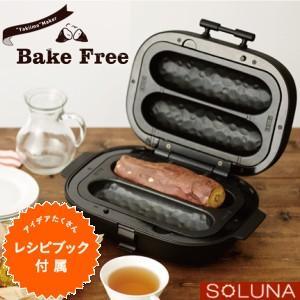 焼き芋メーカー SOLUNA Bake Free ベイクフリー ホットサンドメーカー ホットプレート ドウシシャ SFW-100(BK)|townmall